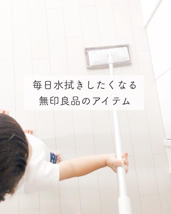 掃除グッズ②水拭きモップ