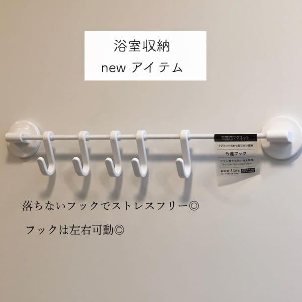 バスルーム 吊るす収納4