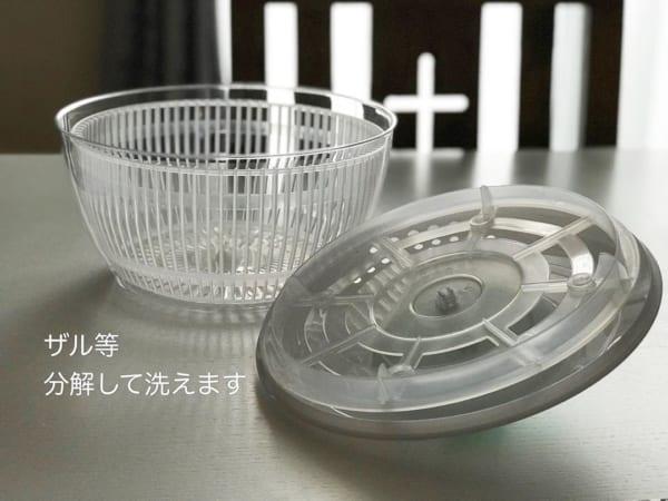 野菜の水切り
