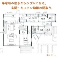 帰宅時の動きがシンプルになる、玄関〜キッチン動線の間取り。