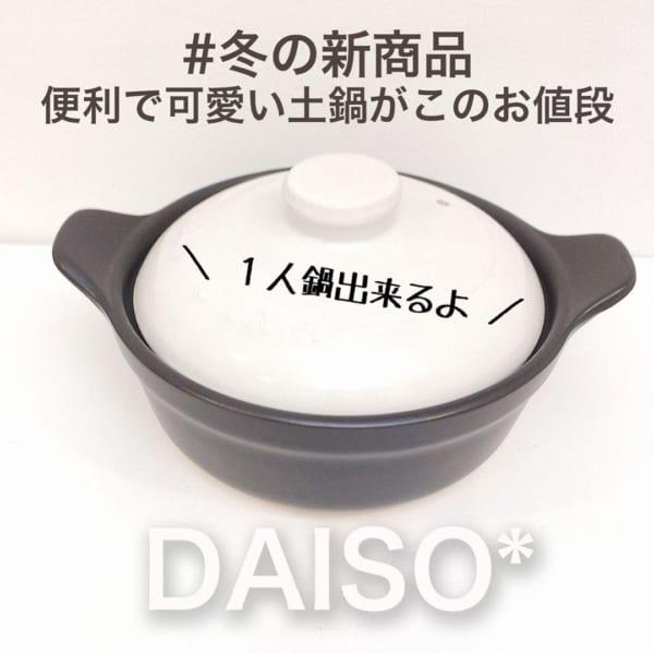 【ダイソー】今季のニューデザイン一人鍋