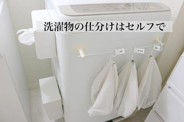 洗濯物をネットに入れる