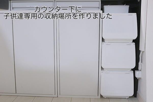 ニトリのフラップ式扉収納カバコ