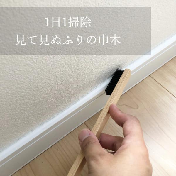 掃除グッズ④木製隙間ブラシ