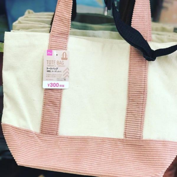 【ダイソー】コーデュロイ舟形トートバッグ