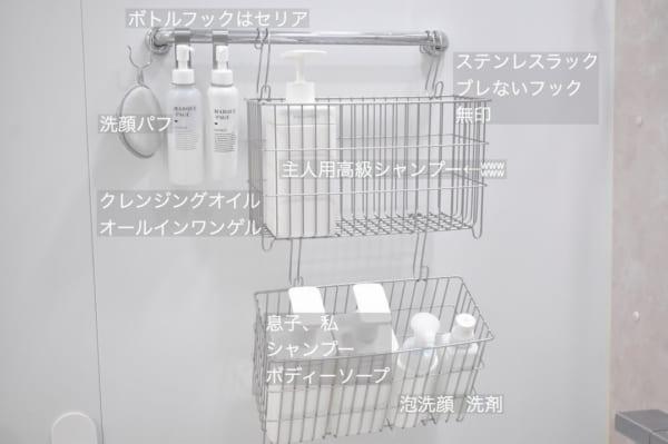 バスルーム 吊るす収納2
