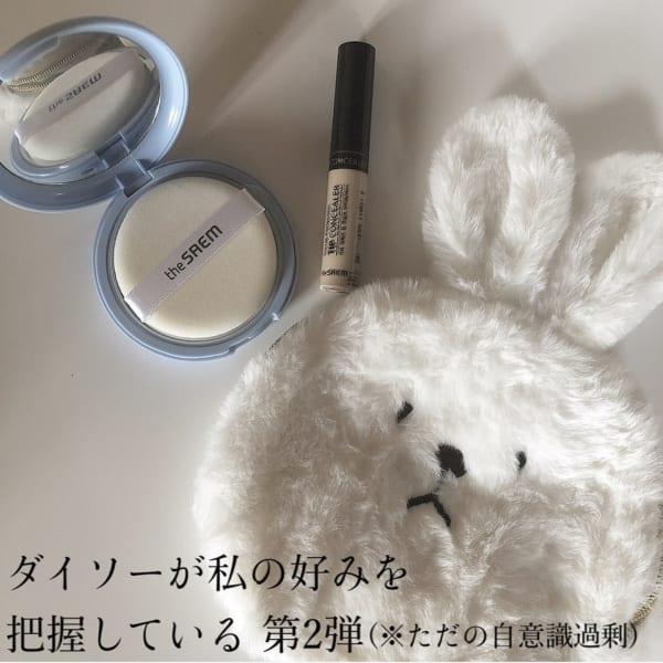 【ダイソー】ふわふわアニマルバッグ