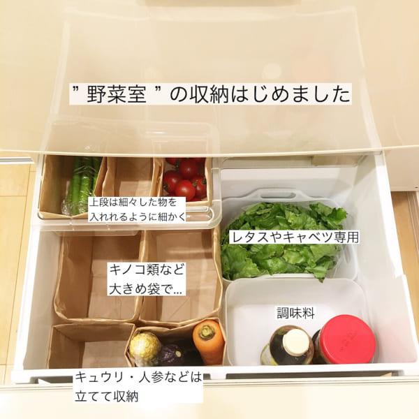 冷蔵庫 野菜室 整理整頓10