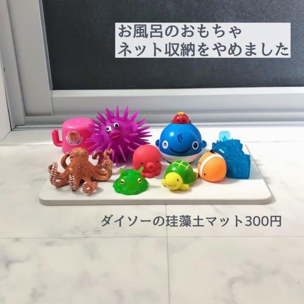 おもちゃの乾燥