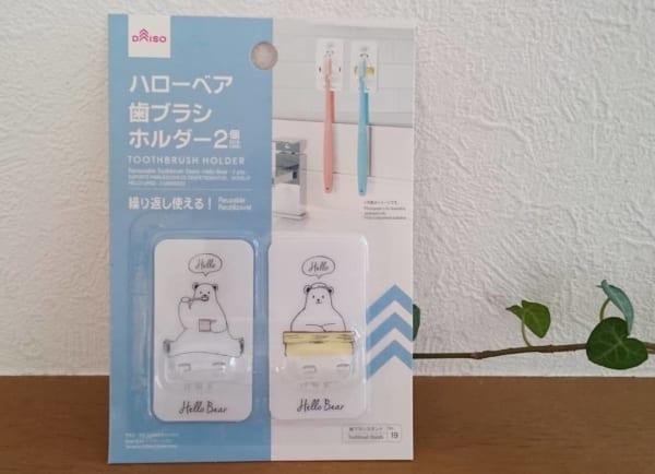 ダイソーの新商品14