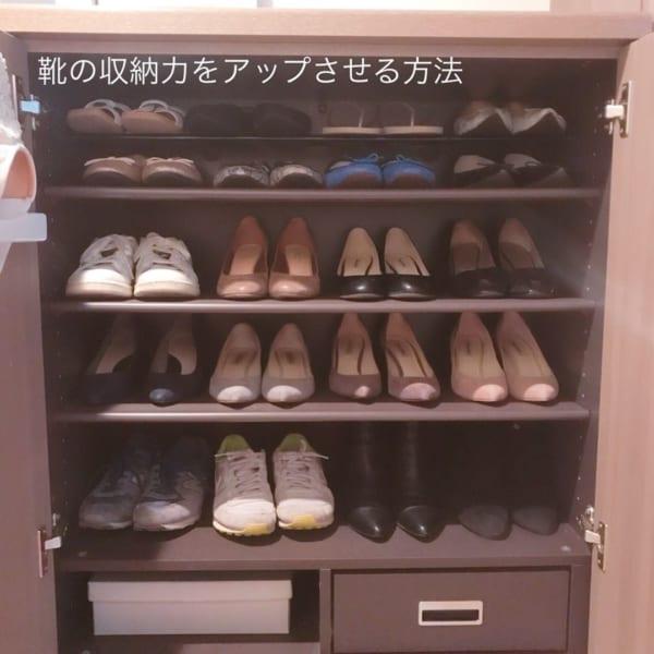 靴収納10