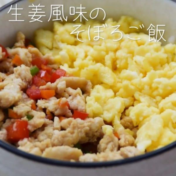 ムニエルと!生姜風味で付け合わせ簡単そぼろご飯