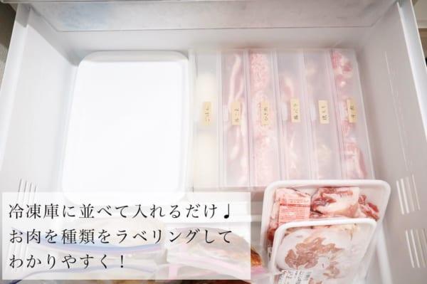 冷凍庫 整理術7
