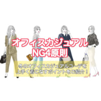 【epicer連載】YouTube配信!オフィスカジュアルNG4原則とは?
