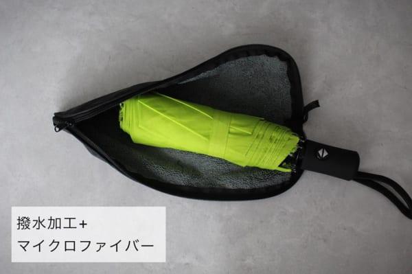傘の収納袋