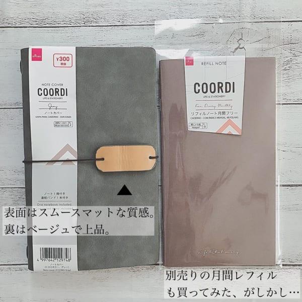COORDIシリーズ(ダイソー)