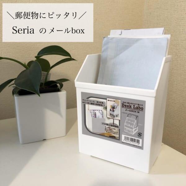 郵便物の収納におすすめなセリアのボックス