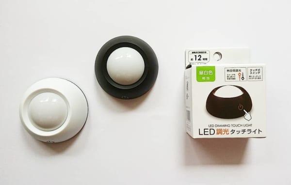 【キャンドゥ】LED調光機能付タッチライト