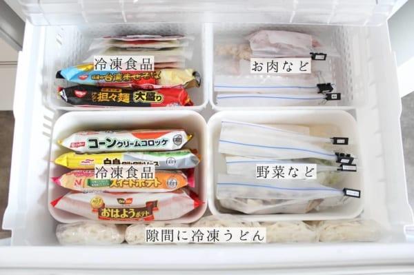 冷凍庫 整理術6
