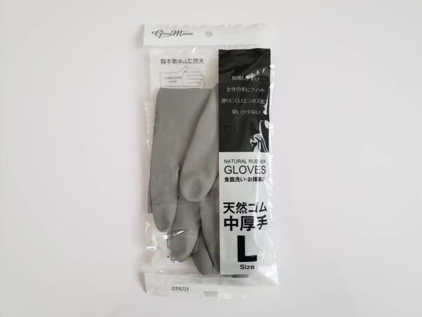 グレーが人気なセリアのゴム手袋