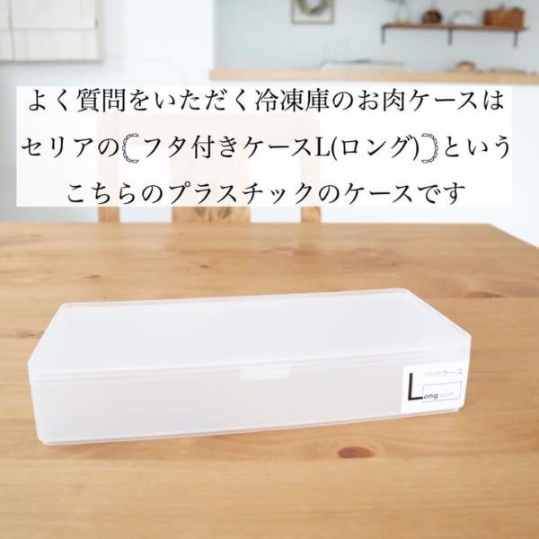 100均 冷蔵庫収納6