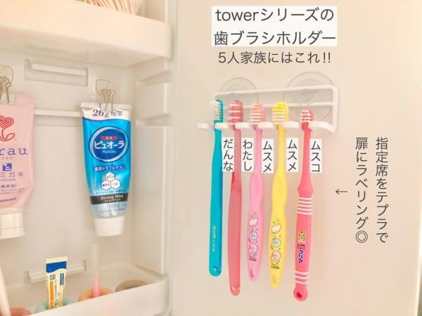 歯ブラシ 収納アイデア8
