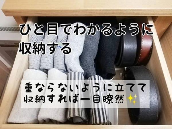 靴下収納に2