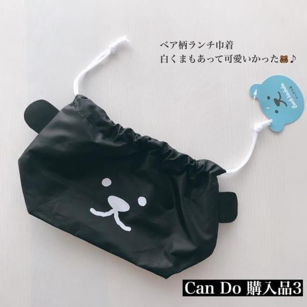 【キャンドゥ】可愛いベア柄ランチ巾着