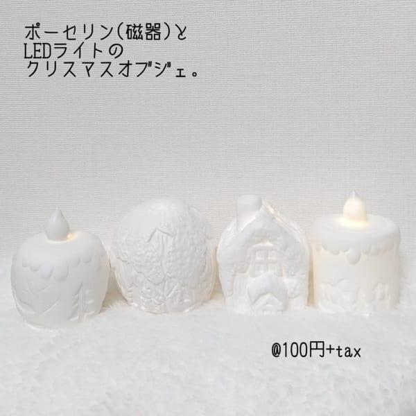 ダイソー クリスマス2