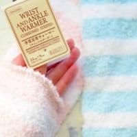 【連載】【セリア・ダイソー】おすすめ新商品!寒~い季節も100均アイテムで充実♪