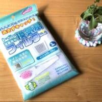 1袋で半年間きれいが続く☆100均の「換気扇フィルター」
