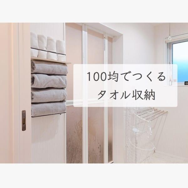 人気のアイアンバーを使った洗面所のタオル収納②