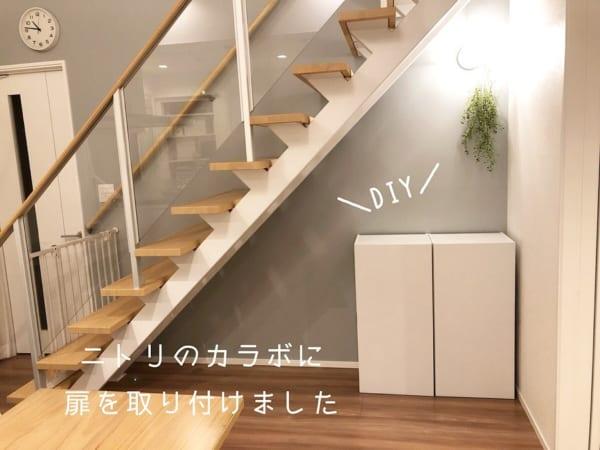 ニトリ カラーボックス DIY2
