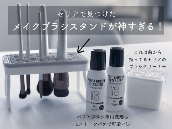 【セリア】お掃除グッズ17