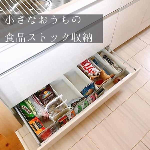 ファイルボックスでストック食品整理収納①