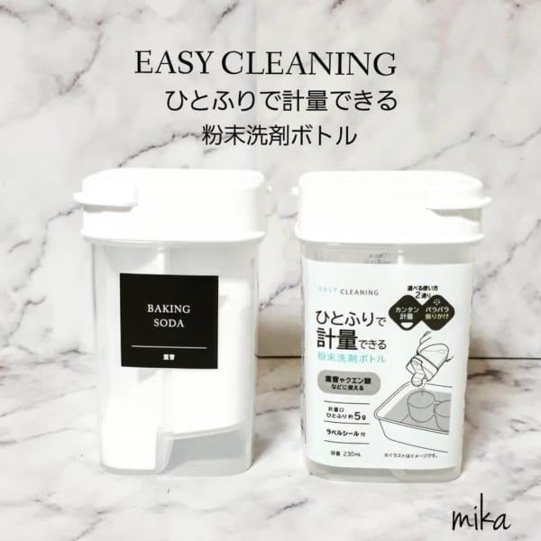 粉末洗剤計量ボトルでキッチンをお手軽掃除