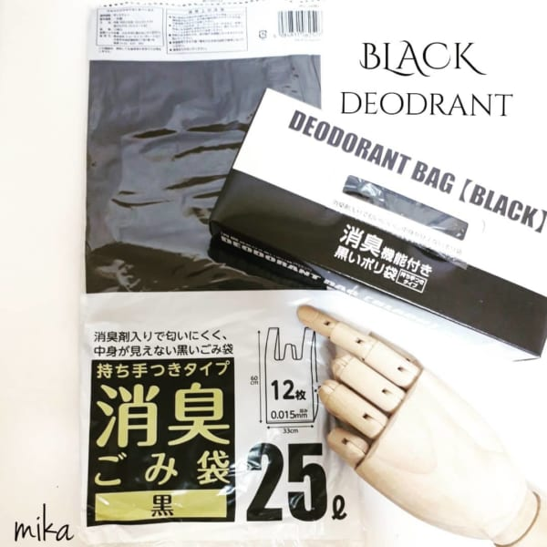 消臭機能付き黒いポリ袋・持ち手付きタイプ消臭ごみ袋【セリア】