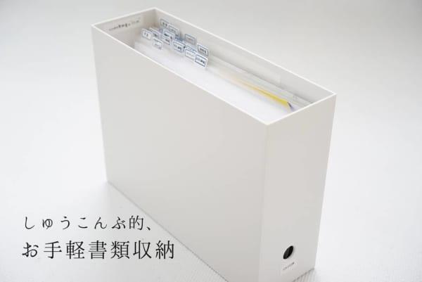 収納 アイデア術5