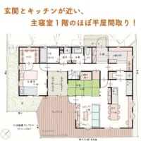 玄関とキッチンが近い、主寝室1階のほぼ平屋間取り!
