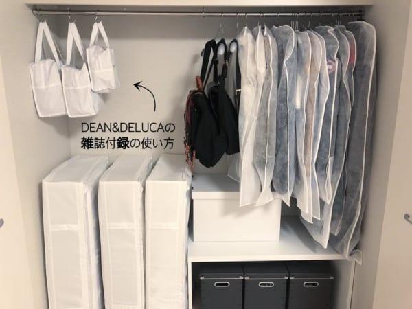 雑誌付録バッグにポーチ類をすっきり収納