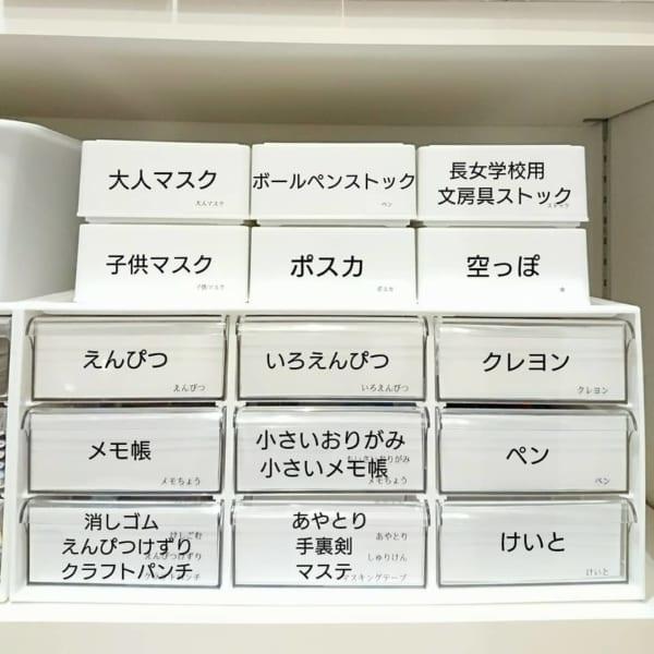 文房具収納にレターケース9個引き出し