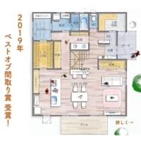 2019年 ベストオブ間取り賞 受賞!