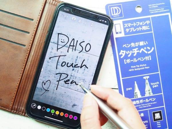 【ダイソー】ボールペン付きタッチペン