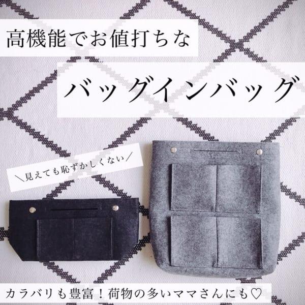 フェルト素材のバッグインバッグ