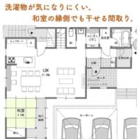洗濯物が気になりにくい、和室の縁側でも干せる間取り。