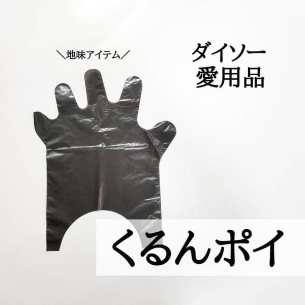 【ダイソー】お掃除グッズ7