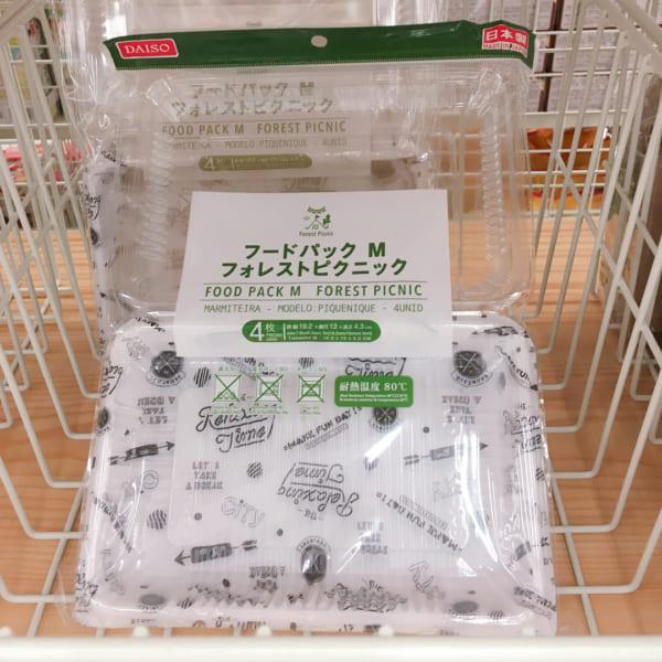 ロゴ入りプラスチックお弁当箱