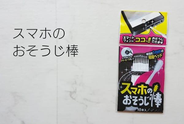 【キャンドゥ】細さが便利☆スマホお掃除棒