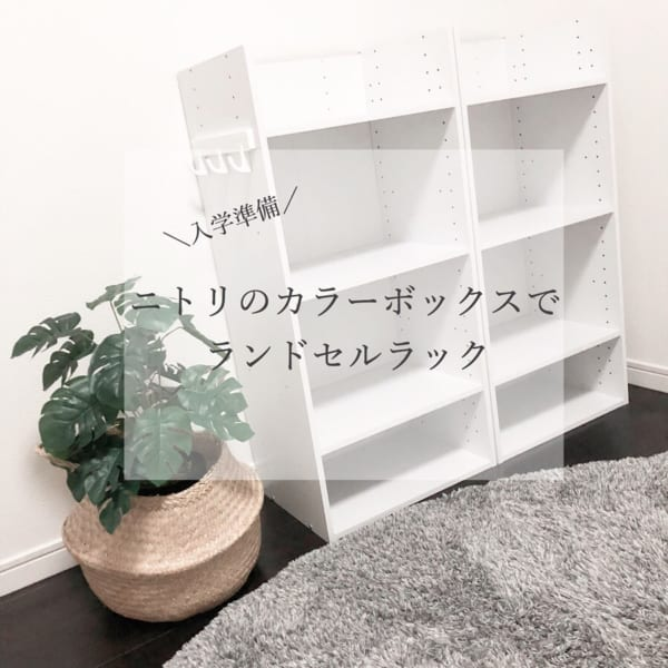 ニトリ カラーボックス DIY5