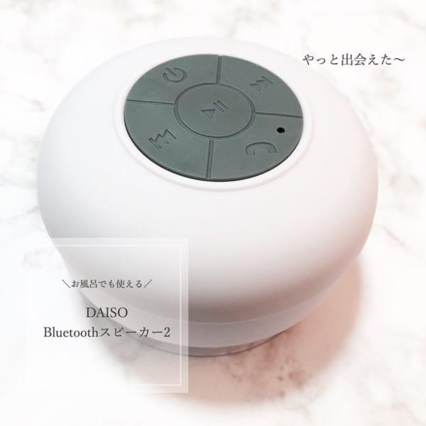 お風呂で使えるBluetoothスピーカー